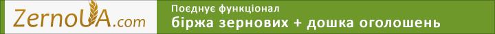 «ZernoUA.com» — біржа зернових + зернова дошка оголошень
